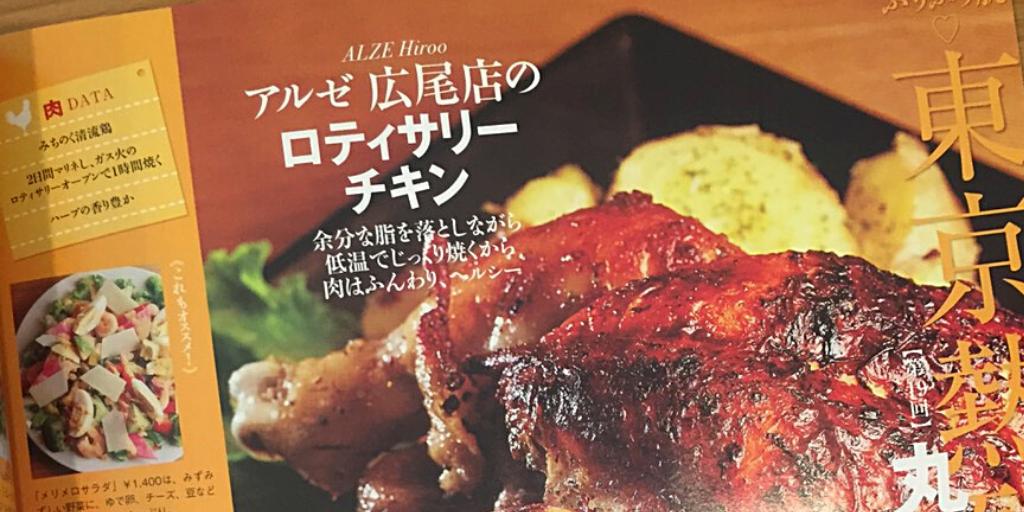 2015.12.17 ALZE広尾店のロティサリーチキンが【美ST2月号】に掲載されました。