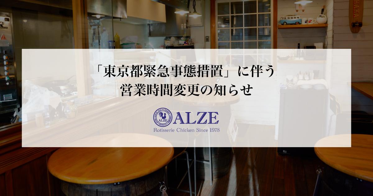 2021.01.08 「東京都緊急事態措置」に伴う営業時間変更のお知らせ