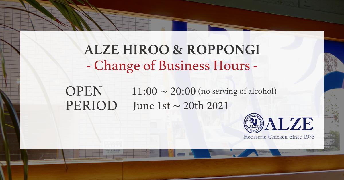 2021.05.31 「東京都緊急事態措置」に伴う営業時間変更の期間再延長のお知らせ